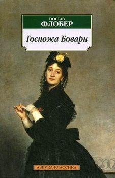 Флобер (покет) Госпожа Бовари