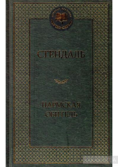 Стендаль (МКлассика,тв.) Пармская обитель