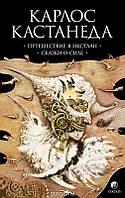 Кастанеда (мяг)Соч.в 6-ти т. т.2 Путешествие в Икстлан/Сказки о силе. В 6 томах. Том 2