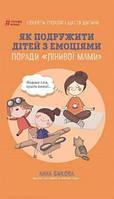 Быкова Як подружити дітей з емоціями. Поради «Лінивої мами»
