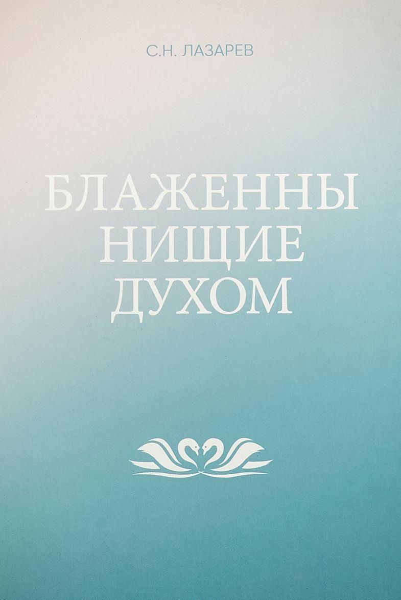 Лазарев Блаженны нищие духом