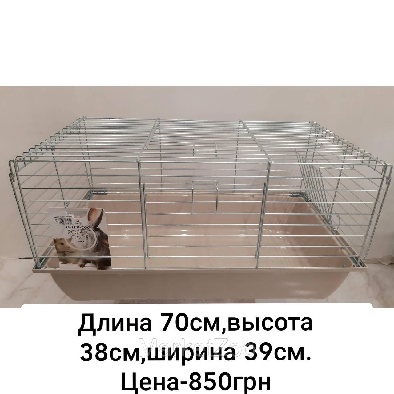 Клетка для кролика Rabbit 70