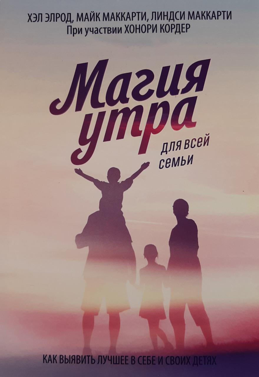 """С.""""Успех""""  Элрод  Магия утра для всей семьи. Как выявить лучшее в себе и своих детях"""