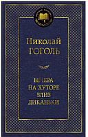 Гоголь (МКлассика,тв.) Вечера на хуторе близ Диканьки