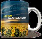 Чашка, Кружка День Незалежності,  Украина, фото 2