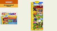 """Плакат музыкальный """"Ростомер"""", игры, песни, звуки животных, WG9902"""