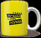 Чашка Кружка Kuma, фото 2
