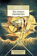 Ницше Так говорил Заратустра