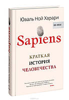 Харари (тв) Sapiens. Краткая история человечества