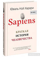 Харари (мяг) Sapiens. Краткая история человечества