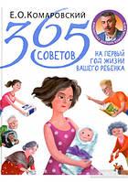 Комаровский (тв) 365 советов на первый год жизни вашего вашего ребенка