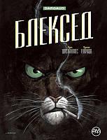 Каналес Д.: Блексед. Книга 1. Десь серед тіней. Полярна нація.