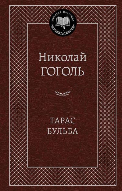 Гоголь (МКлассика,тв.) Тарас Бульба