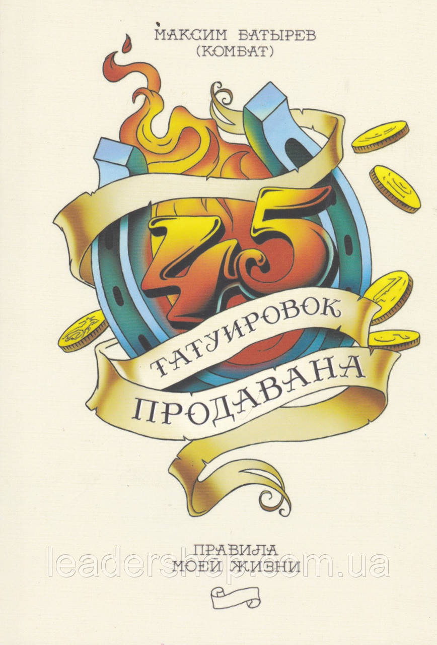 Батырев 45 татуировок продавана. Правила для тех кто продает и управляет продажами