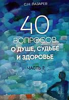 Лазарев 40 вопросов (кн.2) о душе, судьбе и здоровье