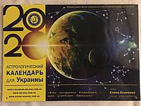 Осипенко Астрологический кал-рь для Украины  на 2020г.