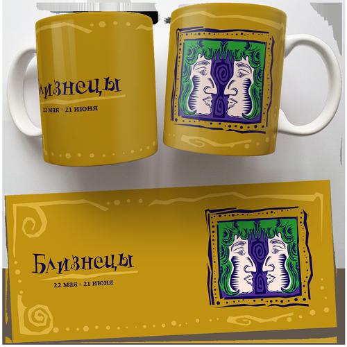 Чашка, Кружка Близнецы, №1