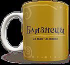 Чашка, Кружка Близнецы, №1, фото 3