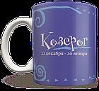 Чашка, Кружка Козерог, №1, фото 3