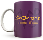 Чашка, Кружка Козерог, №2, фото 3