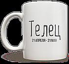 Чашка, Кружка Телец, №3, фото 3