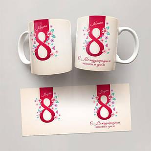 Чашка, Кружка  8 Марта ,  №14
