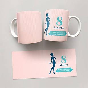 Чашка, Кружка  8 Марта ,  №11