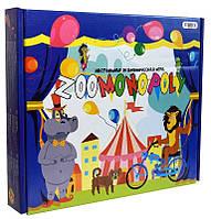 """Zoomonopoly"" развлекательная настольная игра   Strateg"