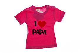 Футболка I love papa