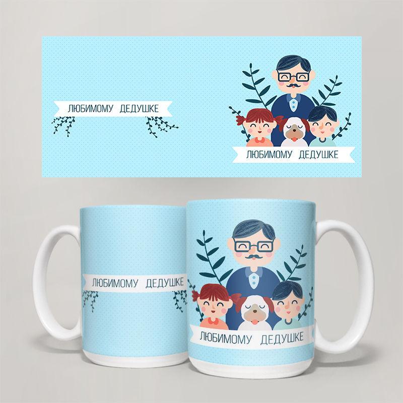 Чашка, Кружка  Любимому Дедушке
