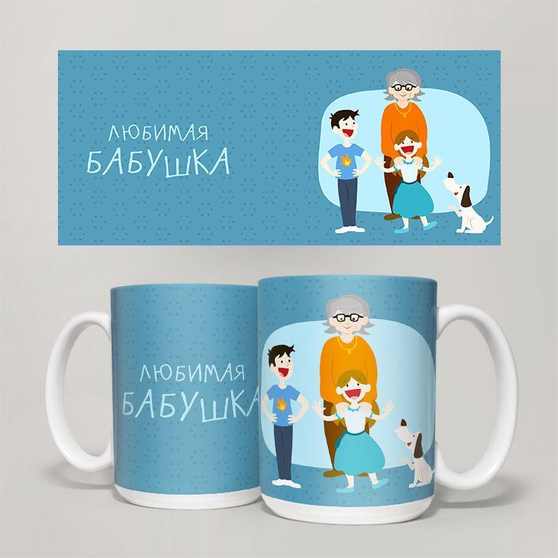 Чашка, Кружка  Любимая Бабушка