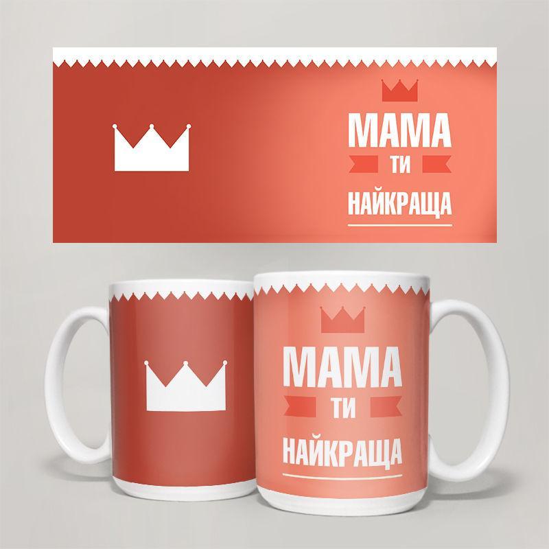 Чашка, Кружка Мама , Ти Найкраща