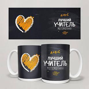 Чашка, Кружка Лучший Учитель Математики