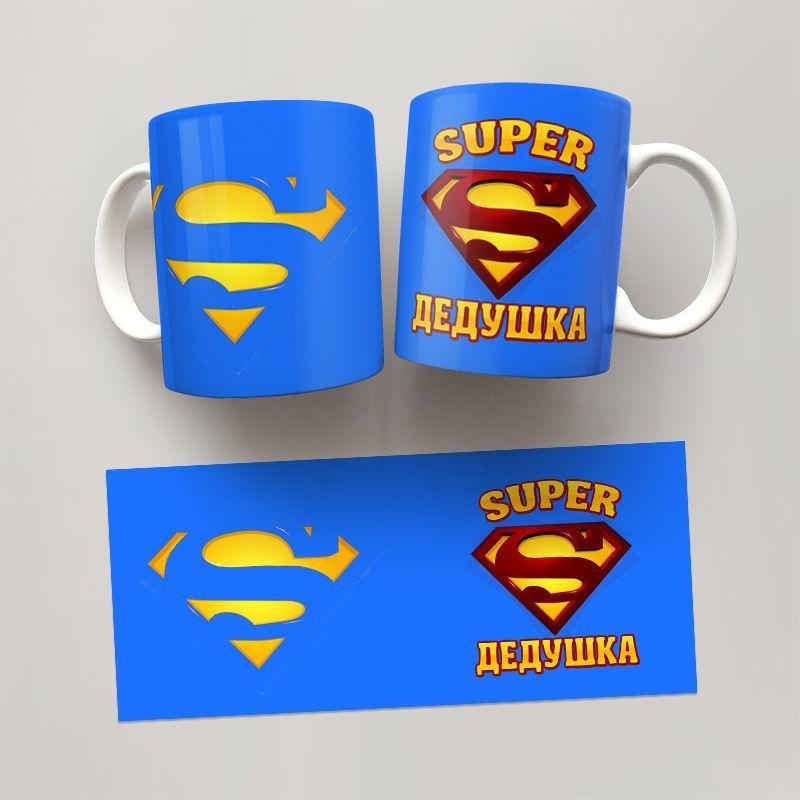 Чашка, Кружка Супер дедушка