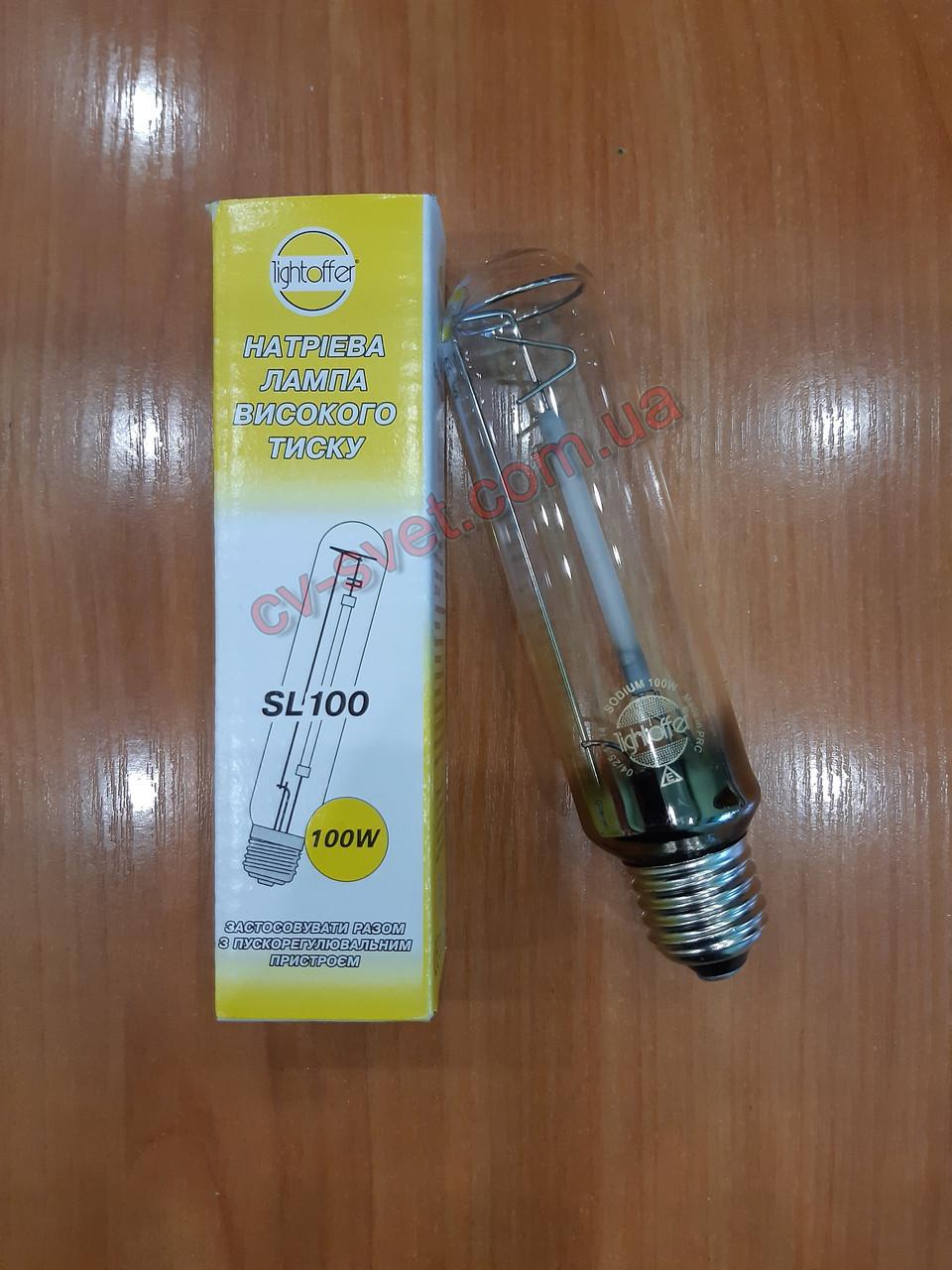 Лампа натриевая ДНаТ 100w Е27 2000K SON-T Lightoffer (отправка отдельной посылкой)
