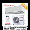 Кондиционер Toshiba RAS-13BKVG-EE/RAS-13BAVG-EE Mirai Inverter
