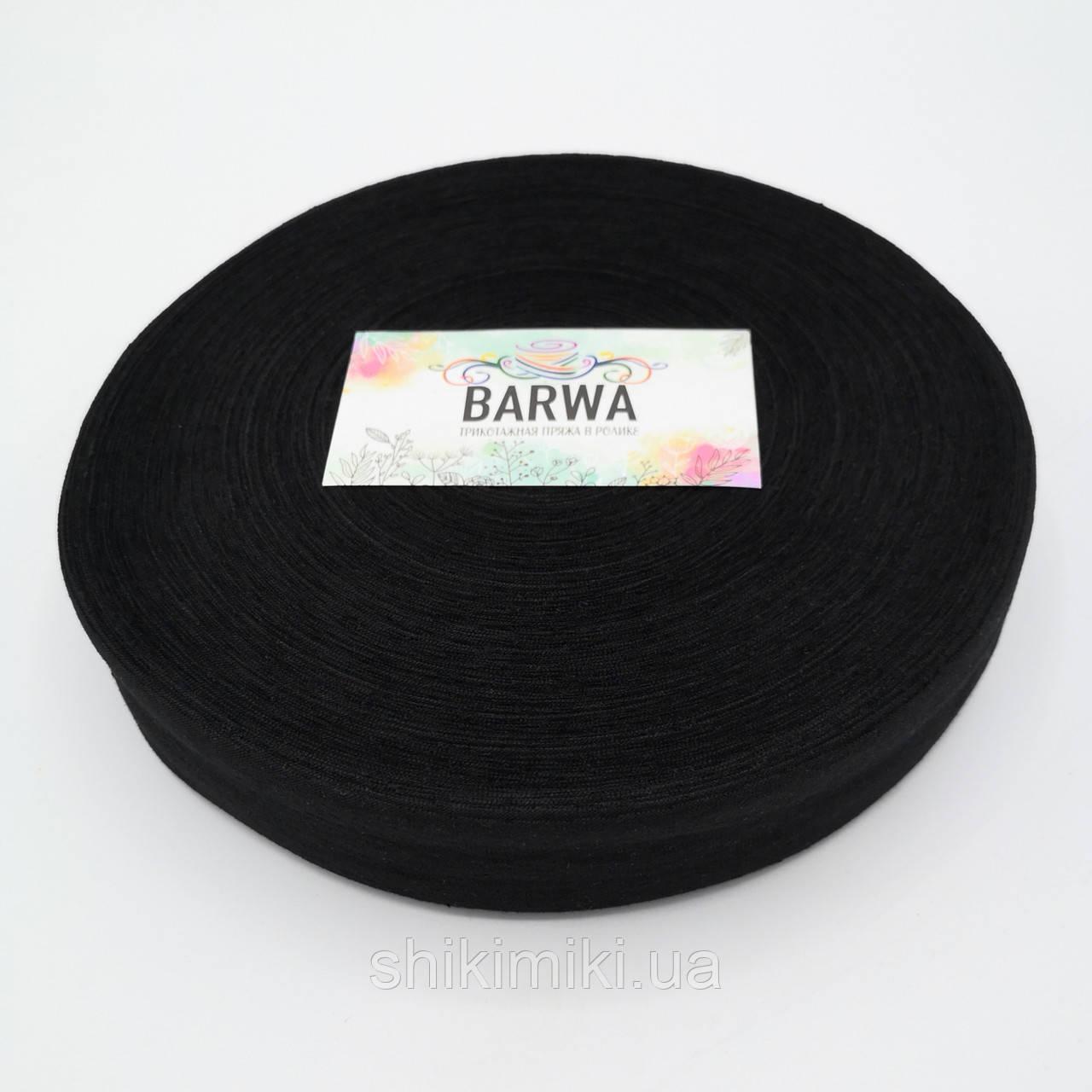 Пряжа трикотажна Barwa в роликах, колір Чорний