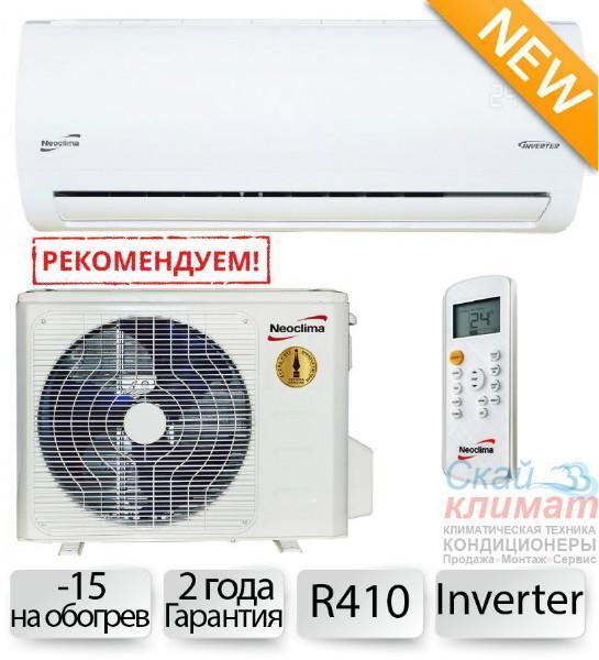 Кондиционер Neoclima NS/NU-12AHEIw Therminator 2.0 Inverter + БЕСПЛАТНЫЙ МОНТАЖ