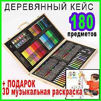 Большой подарочный набор для рисования 180 предм. в деревянном кейсе чемоданчике Набор карандашей фломастеров