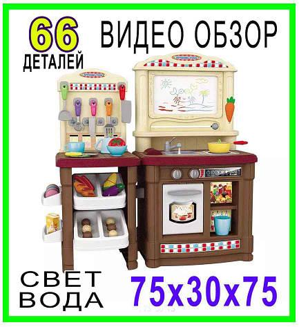 Большая детская кухня с водой, звуком, аксессуарами 66 шт. игровой набор + доска для рисования, фото 2