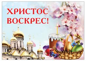 Плакат, стенд, баннер Христос Воскрес!