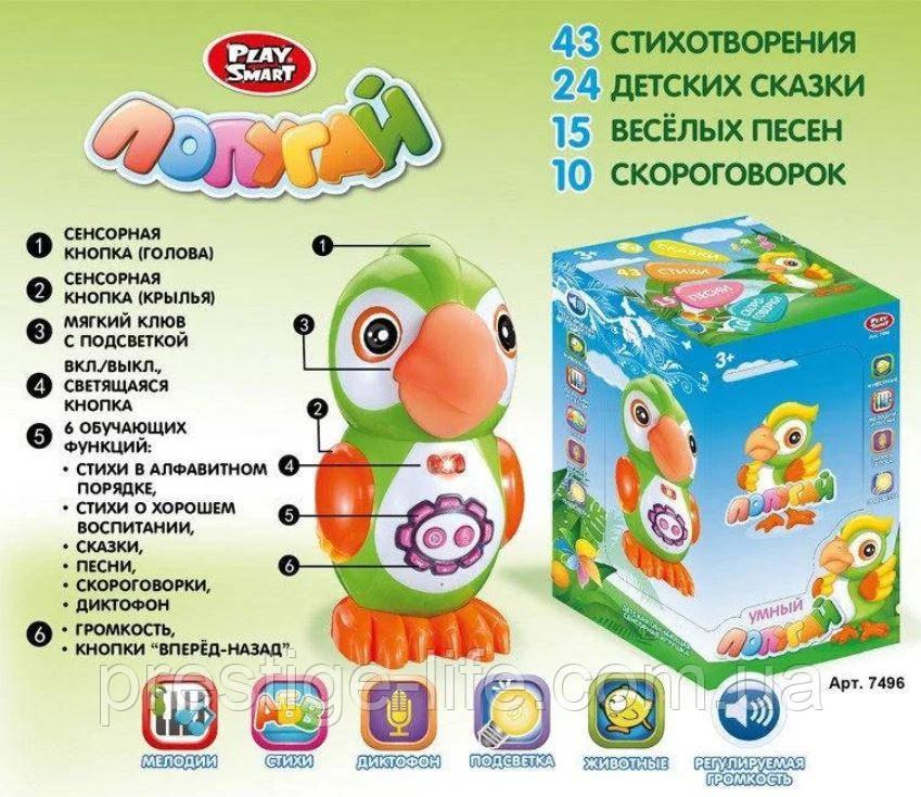 Интерактивная игрушка «Умный попугай» 7496, Play Smart