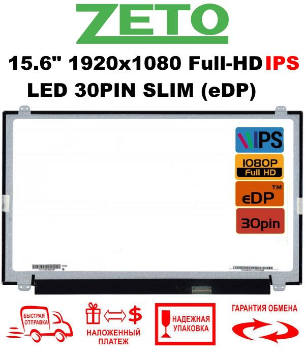 Экран ( матрица, дисплей ) для Acer NITRO 5 AN515-53