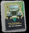 Блокнот Тетрадь Вездеход ГАЗ-69, фото 3
