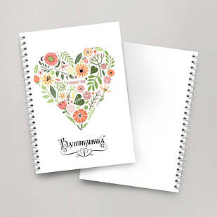 Блокнот Тетрадь  День Святого Валентина ,  №6