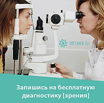 Подарок к святому Николая от сети салонов Оптика 1st!