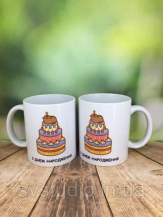 """Печать на кружках,Чашка """"З днем народження"""", фото 2"""