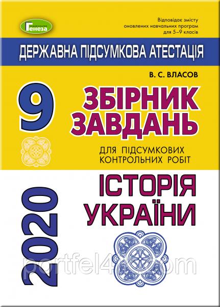ДПА 2020 Історія України. Збірник завдань для проведення 9 кл Власов В.С