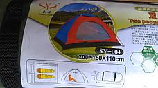 Палатка 2-х местная туристическая Sheng Yuan SY-004, фото 3