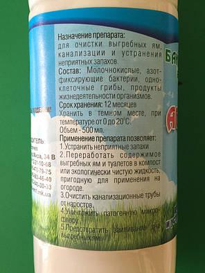 Байкал ЭМ-1 0,5 л ассенизатор, фото 2